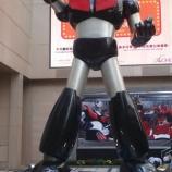 『巨大ロボットの原点☆『マジンガーZ 展示会』開催中!』の画像