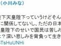 小川未菜「天皇陛下のせいで国民は苦しみ、命がたくさん奪われてきたんだよ?」→スタッフが勝手にツイートしたとして削除