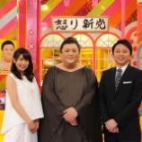 『青山愛アナの英語が凄い!アイドル水着問題を怒り新党でバトル【動画】』の画像