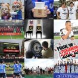 『J2リーグ 17シーズン日程発表! 上位2チーム自動昇格 下位2チームは自動降格』の画像