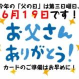 『今年は6月19日(日)!父の日カード並んでま~す~よよ。』の画像