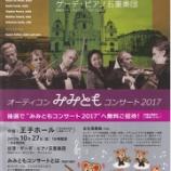 『『オーティコン みみともコンサート2017』開催!』の画像