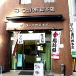 『JAL×はんつ遠藤コラボ企画【福井編】3日め・ソースカツ丼(ヨーロッパ軒)』の画像