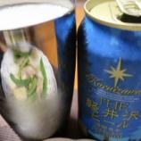 『THE軽井沢ビール-浅間名水プレミアムクリア-(軽井沢ブルワリー)』の画像