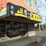『あさのや @埼玉県/比企郡』の画像