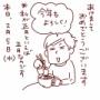 ++2月5日(水)++