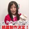 『本渡楓ちゃんって演技上手い???』の画像