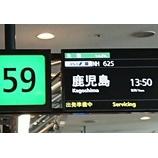 『九州出張(鹿児島)』の画像