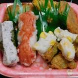 『ふたりで晩酌(春夏) 川上食品』の画像