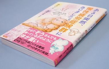 『全人類に読んで欲しい!【ある日突然、慢性疲労症候群になりました】ゆらり著』の画像