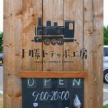 『JAL×はんつ遠藤コラボ企画【帯広編】3日め・カフェ(十勝トテッポ工房)』の画像