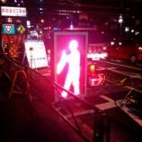 『(番外編)最近の「工事中 注意」標識はリアルな映像を使っている!』の画像