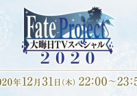 【朗報】「Fate Project 大晦日TVスペシャル2020」放送開始キタ━━━━(゚∀゚)━━━━!!