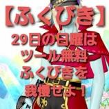 『【ふくびき】29日の日曜はツール無料ふくびきを我慢せよ!』の画像