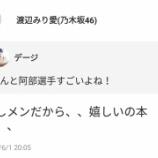 『【乃木坂46】渡辺みり愛、プロ野球に興奮…『推しメンだから、、嬉しいの本当、、』』の画像
