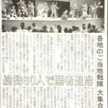 『(埼玉新聞)ご当地戦隊が勢ぞろい 戸田・ふるさと祭りに総勢60人』の画像