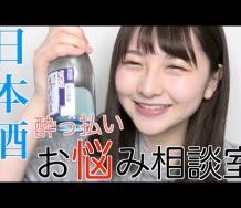 『【飲酒】お悩み相談室(第2弾)with日本酒【尾形春水】』の画像