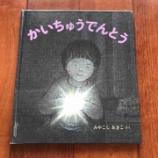 『スイッチ1つで気分は光の魔術師│【絵本】107『かいちゅうでんとう』』の画像