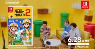 『スーパーマリオメーカー2』、TVCMと紹介映像が公開!バカリズムさん、藤田ニコルさん、岡崎体育さんが出演!