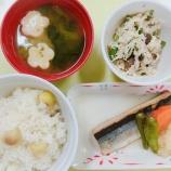 『10月行事食』の画像