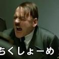 ヒトラー最期の12日間を久しぶりに見た どうしてもここのシーンで笑ってしまう