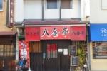 八金亭 - 焼鳥(私部)