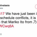 『【乃木坂46】伊藤万理華 シンガポール公演不参加を発表・・・』の画像