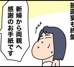 ドタバタ結婚記最終話