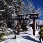 『北横岳・2480M』の画像