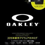 『Oakley Brand Book 2015』の画像