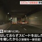 配管工の男、時速230kmで走行して事故「便意を催した」