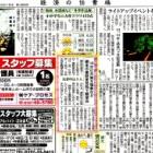 『月面X現象観望会 2/12』の画像