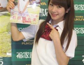 1st写真集で水着姿(≧▽≦)モーニング娘。石田亜佑美