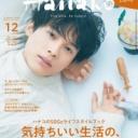 SixTONES・松村北斗、初の『Hanako』単独表紙飾る 朝ドラへの熱い思いも吐露