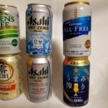 『【飲み比べ】ノンアルコールビールテイスト飲料 飲んでみた!』の画像