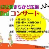 『9月26日(土)17時より戸田市後谷公園まちかど広場ミニコンサートを開催します』の画像