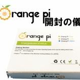『【開封の儀】Orange Pi Lite』の画像