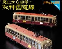 『月刊とれいん No.492 2015年12月号』の画像