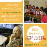 『介護甲子園(投票のお願い)』の画像