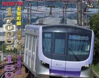 『月刊とれいん No.562 2021年10月号』の画像
