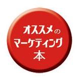 『おすすめのマーケティング本(その5)【960日目】』の画像