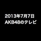 AKB48ドラマ「フォーチュンクッキー」、村重杏奈も出演「アカン警察」など、7月7日のAKB48関連のテレビ