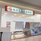 無量寺『アピタタウン金沢ベイ』に『あかとんぼ接骨院 金沢ベイ店』なる接骨院がオープンするらしい。