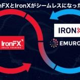 『仮想通貨取引所IronX(アイアンエックス)と証券会社IronFX(アイアンエフエックス)が互いにシームレス(seamless)化することにより、仮想通貨FXがより身近になりました!』の画像