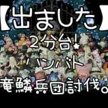 『【出ました】2分台!第4回ハンバト竜鱗兵団討伐。』の画像