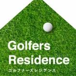 『入居条件=ゴルフ好き!? 日本発のシェアハウス「ゴルファーズレジデンス」とは!?』の画像