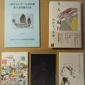 第234回「第9回文学フリマ大阪探訪記」