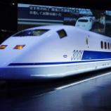 """『JR東海唯一の新幹線試験車""""300X""""』の画像"""