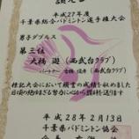 『千葉県総合ダブルス!』の画像