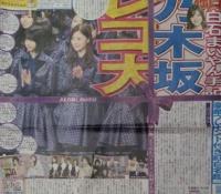 【乃木坂46】日刊スポーツで乃木坂が一面デカデカと取り上げられてる!